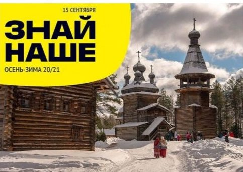 О зимних турах по Архангельской области в онлайн-формате расскажут эксперты туристической отрасли