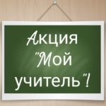 Поблагодарить за труд: в России стартует акция «Мой учитель»
