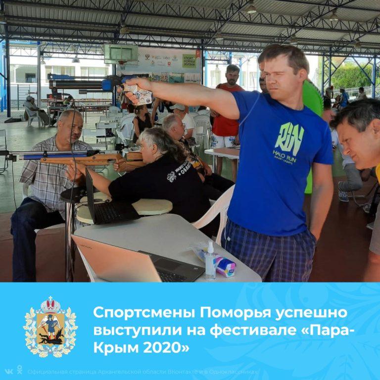 Спортсмены Поморья успешно выступили на фестивале «ПАРА-КРЫМ 2020»