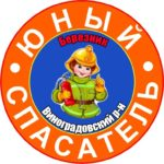 Как школьнику Виноградовского района стать «Юным спасателем»?
