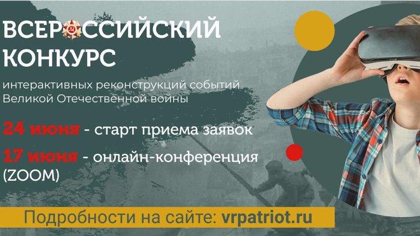 Начинающих программистов Поморья приглашают виртуально воссоздать события Великой Отечественной войны