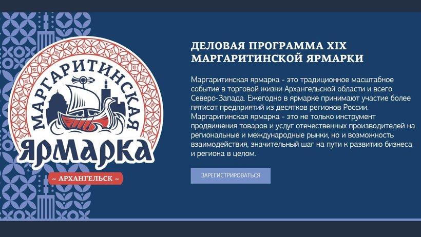 Деловая программа Маргаритинской ярмарки пройдет онлайн