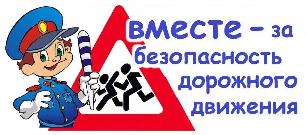 В Архангельской области продолжается всероссийская «Неделя безопасности дорожного движения»