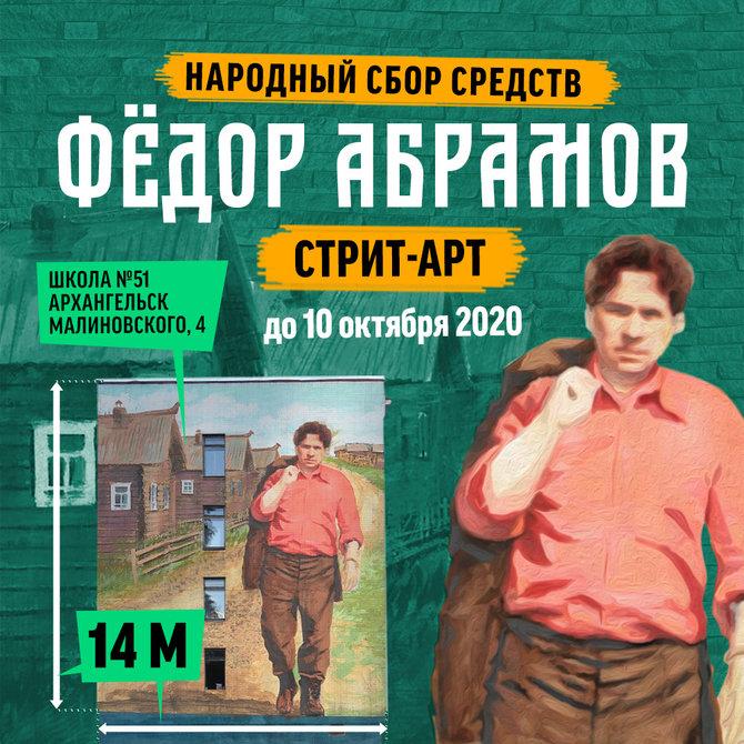 В год столетия Федора Абрамова создадут стрит-арт