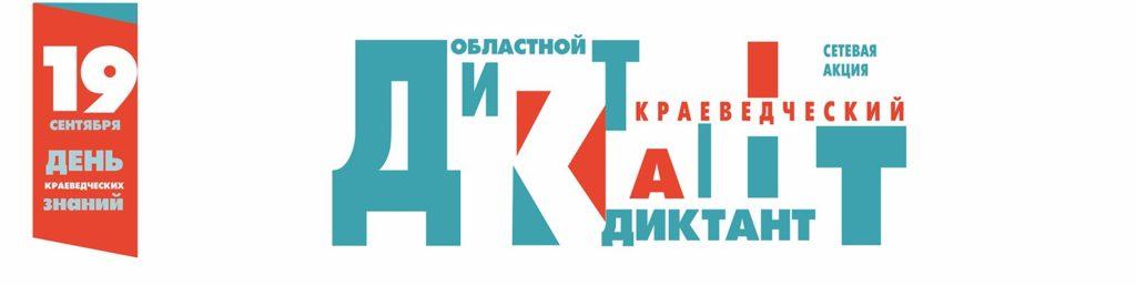 Виноградовский район принял участие в областном краеведческом диктанте