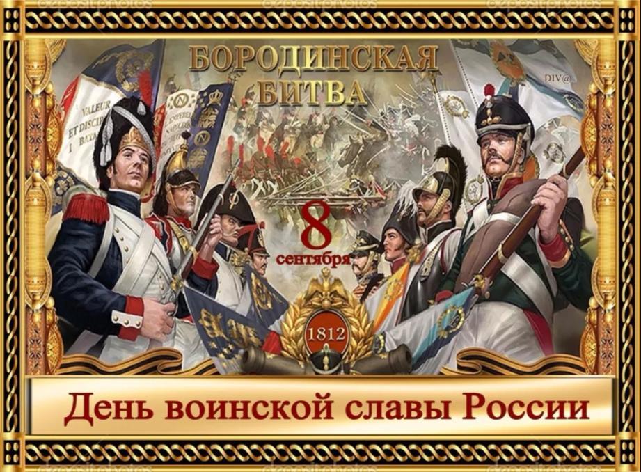День Бородинского сражения 1812 года