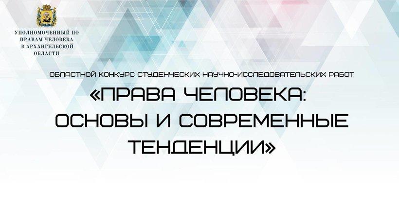 Студентов Виноградовского района приглашают к участию в конкурсе «Права человека: основы и современные тенденции»