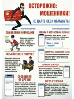 Правоохранительные органы предупреждают об участившихся случаях мошенничества