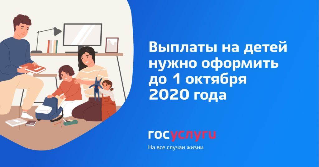 30 сентября — последний день подачи заявлений для назначения детских выплат