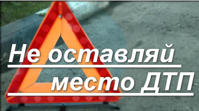 Госавтоинспекция напоминает водителям порядок действий при ДТП и об ответственности за оставление места дорожно-транспортного происшествия