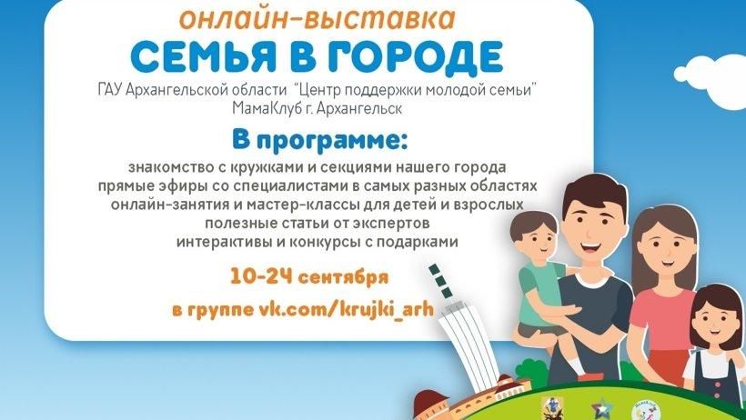 В Поморье пройдет онлайн-выставка «Семья в городе»
