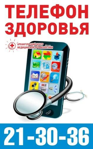 В октябре архангельский «телефон здоровья» будет посвящен пожилым людям и борьбе с депрессией