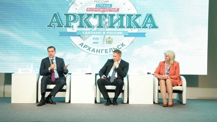 Александр Цыбульский и Михаил Мурашко приняли участие в панельной дискуссии форума «Арктика. Сделано в России»