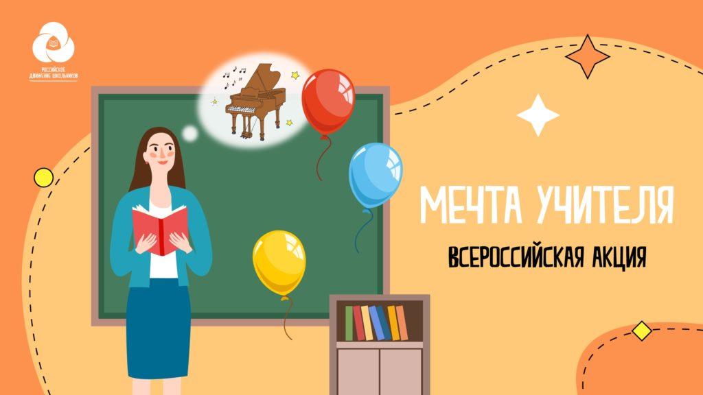 Российское движение школьников проводит акцию «Мечта учителя»