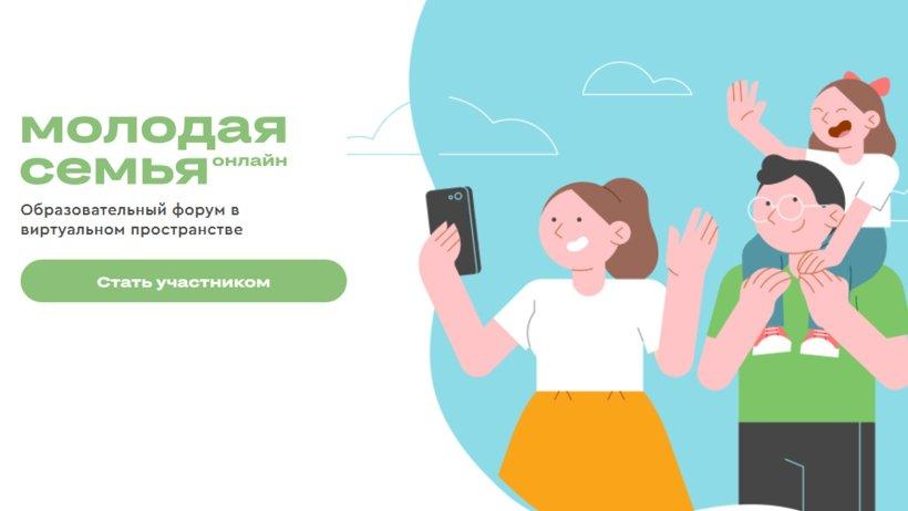 Жителей Виноградовского района приглашают к участию во Всероссийском форуме молодых семей
