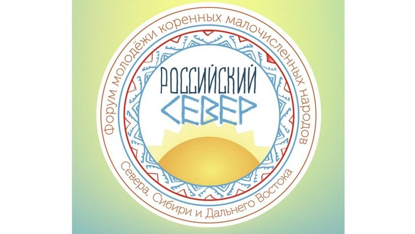Молодежь Поморья приглашают к участию в форуме «Российский Север»