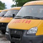 75 новых автобусов получат школы Поморья