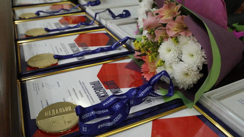 В Поморье наградили призеров чемпионатов профмастерства «Молодые профессионалы» и «Навыки мудрых»