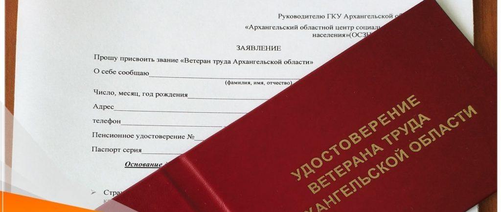 Для многодетных мам упрощен порядок присвоения звания «Ветеран труда Архангельской области»