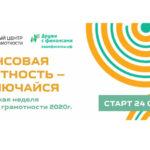 Всероссийская неделя финансовой грамотности – подключайтесь!
