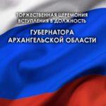 Идет торжественная церемония вступления Александра Цыбульского в должность губернатора Архангельской области