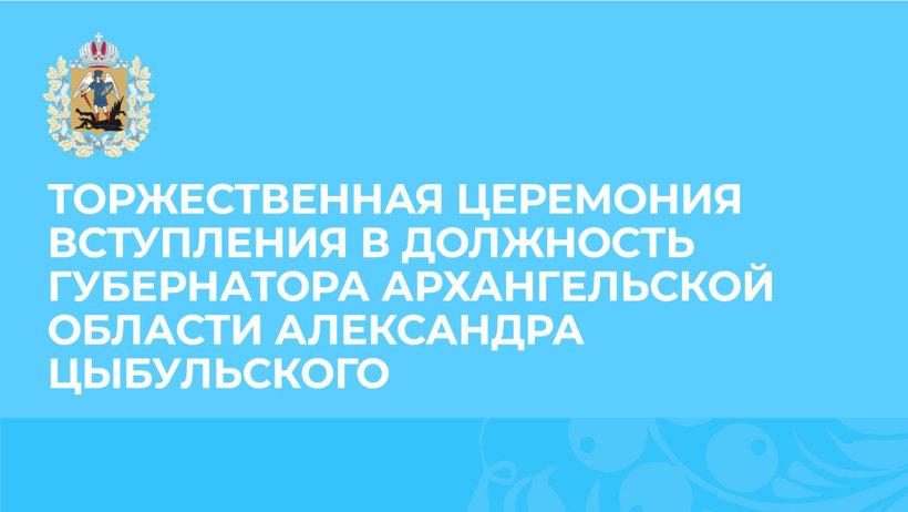 Инаугурация губернатора Архангельской области состоится 8 октября