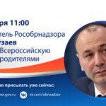 Родителей школьников Поморья приглашают на встречу с главой Рособрнадзора