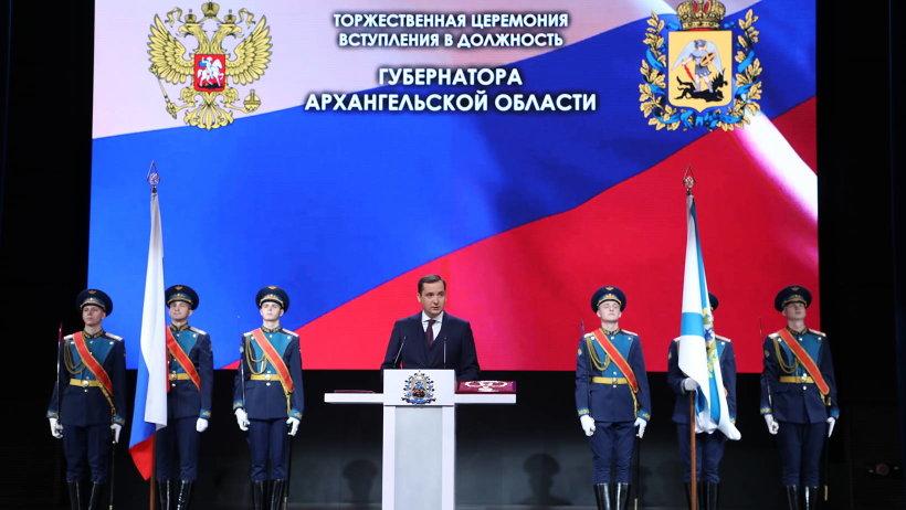 Александр Цыбульский официально вступил в должность губернатора Архангельской области