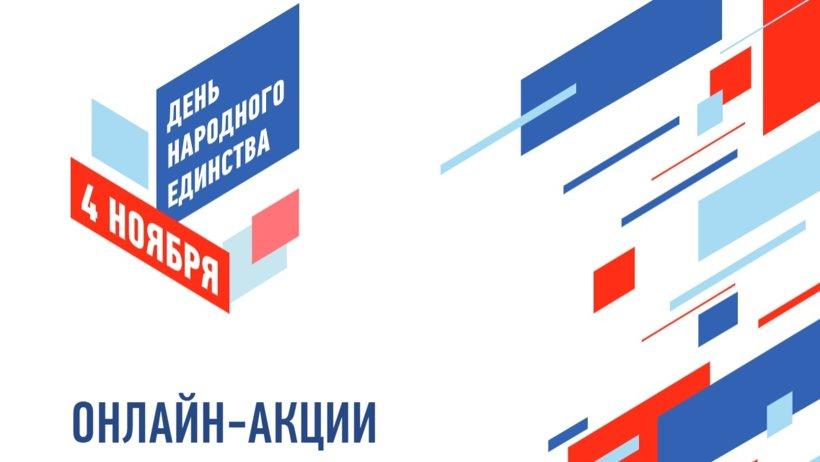 День народного единства в этом году пройдет онлайн