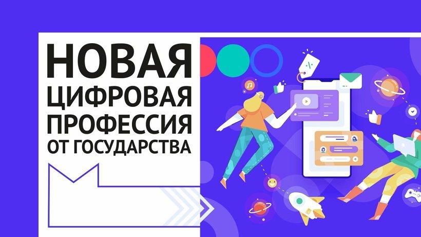В Поморье стартовал прием заявок от граждан для обучения ключевым компетенциям цифровой экономики