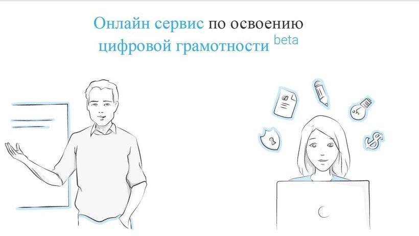 Повысить квалификацию и пройти профессиональную переподготовку можно на портале «Учёба.онлайн»