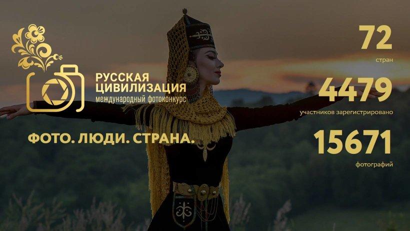 Жителям Поморья предлагают стать участниками международного фотоконкурса «Русская цивилизация»