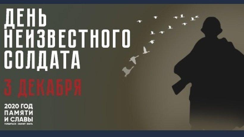 В День Неизвестного Солдата Поморье присоединится к двум всероссийским акциям