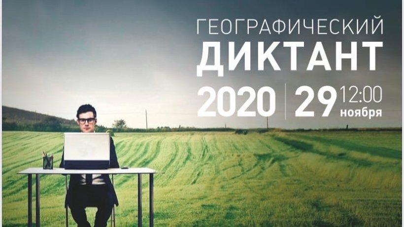 Географический диктант – 2020 пройдет в онлайн-режиме 29 ноября