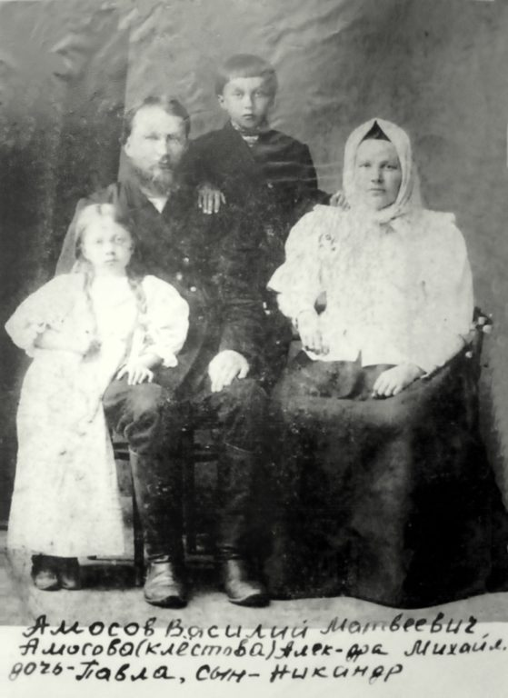 Амосовы. Из истории одной виноградовской семьи
