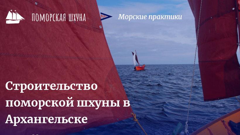 Закладка киля поморской шхуны в Архангельске состоится 21 ноября