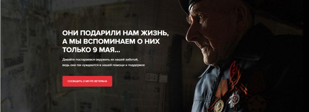 Северян приглашают присоединиться к социальному проекту «Мечта ветерана»