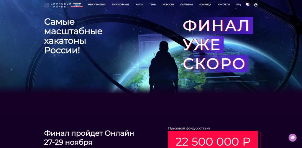 Стартовало голосование за самый цифровой регион России