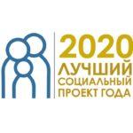 Лучшие социальные проекты Архангельской области 2020 года определят к 13 ноября