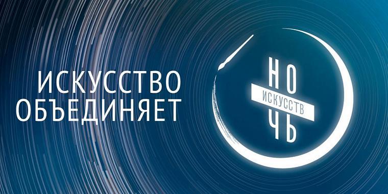 Жителей Архангельской области приглашают на «Ночь искусств» в Музее Победы