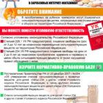 Безопасно ли покупать лекарственные препараты в зарубежных интернет-магазинах?
