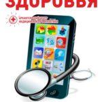 В ноябре на «телефоне здоровья» – новые темы