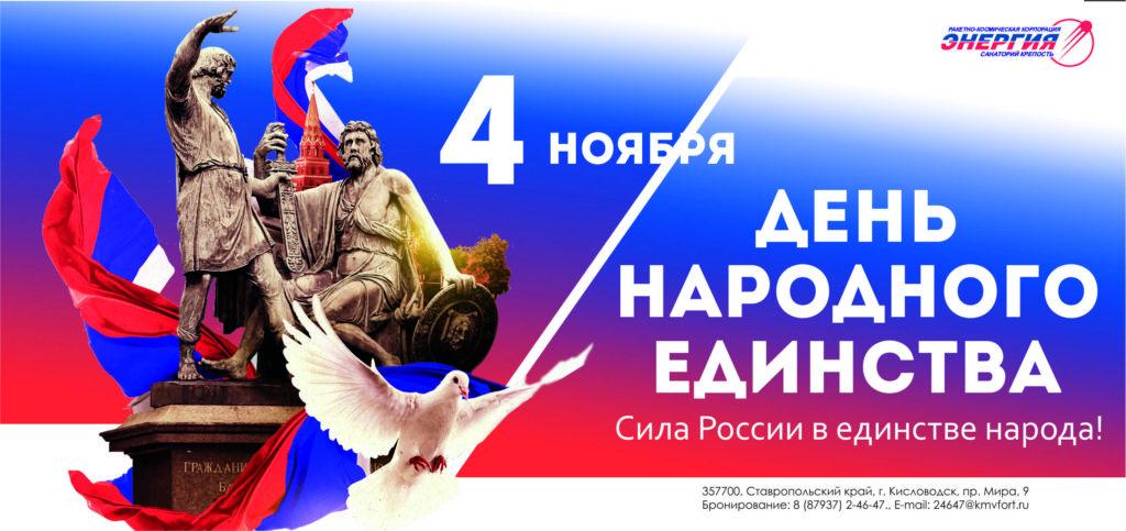 4 ноября — День народного единства