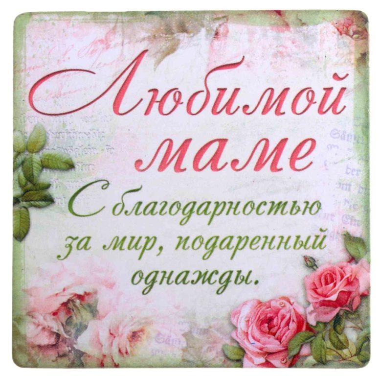 С праздником, родная мамочка моя!