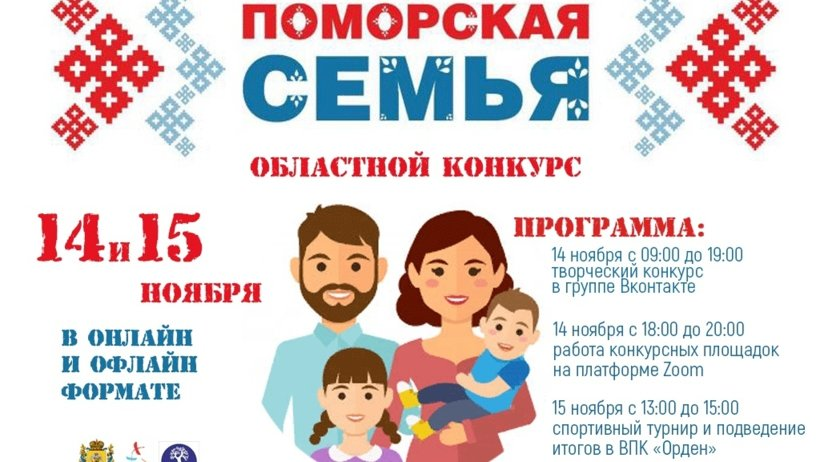 Виноградовцев приглашают принять участие в областном конкурсе «Поморская семья»