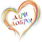 КЦСО по Виноградовскому и Шенкурскому районам проводит благотворительную акцию «Дари Добро!»