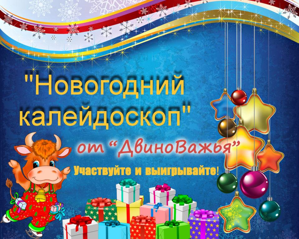 «Мы Быка встречаем — праздник отмечаем!» Новогодний калейдоскоп конкурсов от «Двиноважья»
