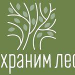 Поморье вошло в десятку регионов-лидеров по итогам акции «Сохраним лес – 2020»