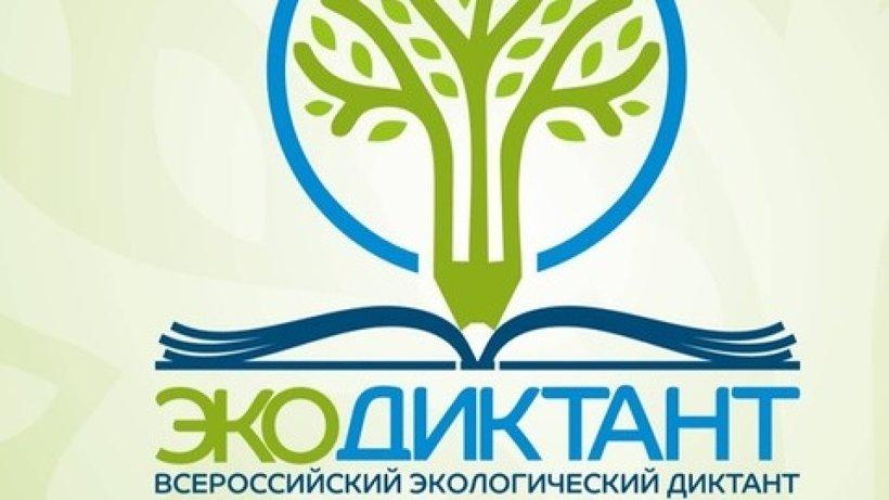 Жителей Виноградовского района приглашают написать Всероссийский экологический диктант-2020