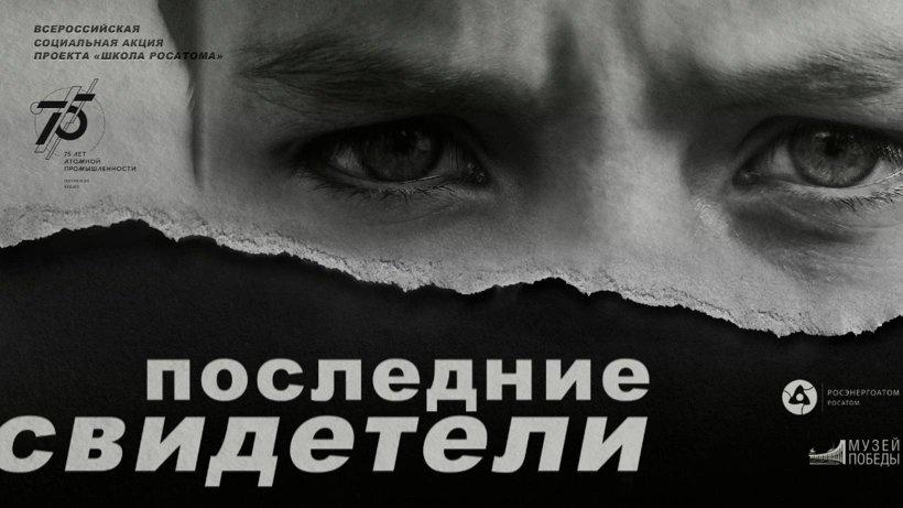 Всероссийский социальный проект «Последние свидетели» стартует в Музее Победы